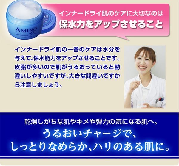 Hanajirushi Amino axit Nhat Ban giu am tai tao da Y khoa Kim Minh